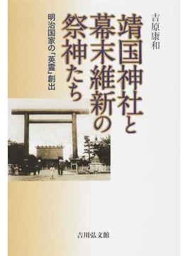 靖国神社と幕末維新の祭神たち 明治国家の「英霊」創出