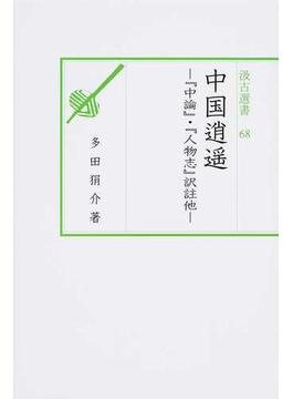中国逍遙 『中論』・『人物志』訳註他(汲古選書)