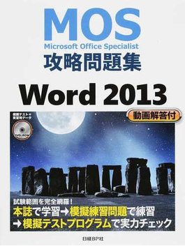 MOS攻略問題集Word 2013 Microsoft Office Specialist