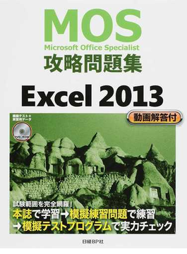 MOS攻略問題集Excel 2013 Microsoft Office Specialist