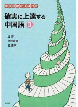 確実に上達する中国語 2 中国語検定3級対策