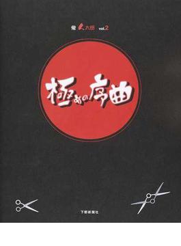 俺ん太郎 vol.2 極めの序曲