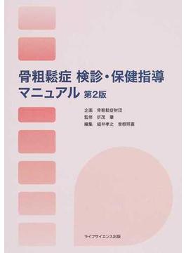 骨粗鬆症検診・保健指導マニュアル 第2版