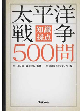 太平洋戦争500問 知識採点