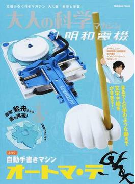 大人の科学マガジン Vol.41 自動手書きマシンオートマ・テ(学研MOOK)