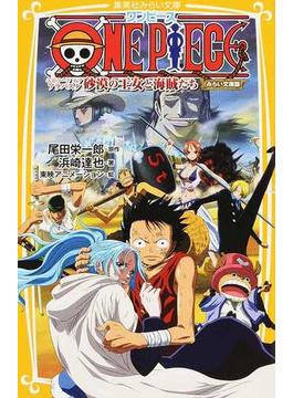 ONE PIECE みらい文庫版 10 エピソードオブアラバスタ砂漠の王女と海賊たち(集英社みらい文庫)