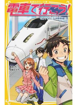 電車で行こう! 11 GO!GO!九州新幹線!!(集英社みらい文庫)