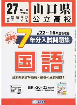 山口県公立高校7年分入試問題集国語 27年春受験用