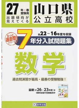 山口県公立高校7年分入試問題集数学 27年春受験用
