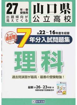 山口県公立高校7年分入試問題集理科 27年春受験用