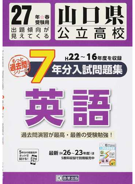 山口県公立高校7年分入試問題集英語 27年春受験用