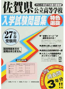 佐賀県公立高等学校入学試験問題集特色選抜 27年春受験用