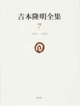 吉本隆明全集 7 1962−1964
