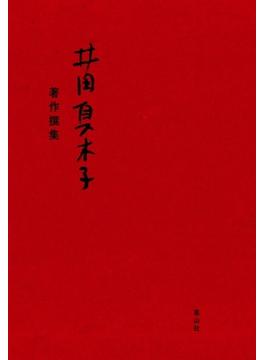 井田真木子著作撰集 第1集