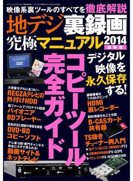 地デジ裏録画究極マニュアル2014最新版(三才ムック)