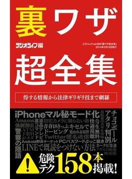 裏ワザ超全集(三才ムック)