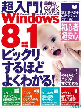 超入門! Windows8.1(三才ムック)