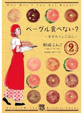 ベーグル食べない?~幸せカフェごはん~ 2(A.L.C. DX)