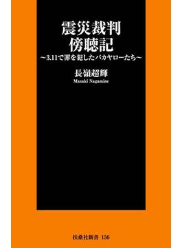 震災裁判傍聴記~3.11で罪を犯したバカヤローたち~(SPA!BOOKS新書)