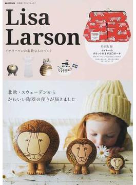 Lisa Larson リサラーソンの素敵なものづくり(宝島社ブランドムック)