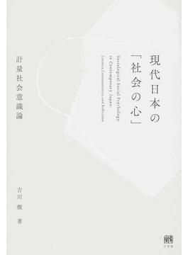 現代日本の「社会の心」 計量社会意識論