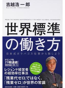 世界標準の働き方 日本式ガラパゴス仕事から脱しよう
