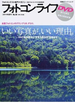 フォトコンライフ フォトコンテスト専門マガジン No.58(2014年夏号) いい写真が、いい理由。(双葉社スーパームック)