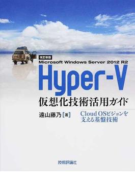 Microsoft Windows Server 2012 R2 Hyper‐V仮想化技術活用ガイド Cloud OSビジョンを支える基盤技術 改訂新版