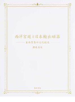 西洋宮廷と日本輸出磁器 東西貿易の文化創造
