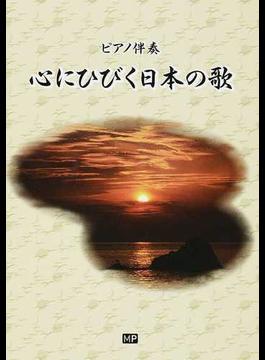 ピアノ伴奏心にひびく日本の歌
