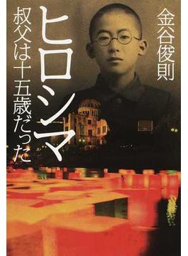 ヒロシマ 叔父は十五歳だった