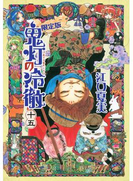 鬼灯の冷徹 限定版(15)