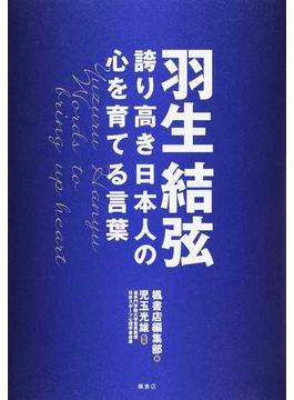羽生結弦 誇り高き日本人の心を育てる言葉