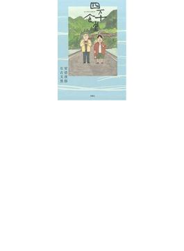 四万十食堂 (ACTION COMICS)(アクションコミックス)