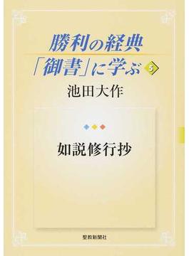 勝利の経典「御書」に学ぶ 5 如説修行抄
