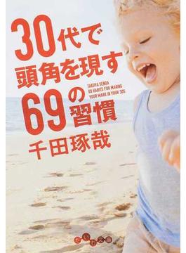 30代で頭角を現す69の習慣(だいわ文庫)