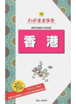 香港 第11版