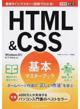 HTML&CSS基本マスターブック(できるポケット)