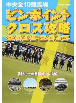 中央全10競馬場ピンポイントクロス攻略 2014−2015 季節ごとの各種傾向に対応(サラブレBOOK)