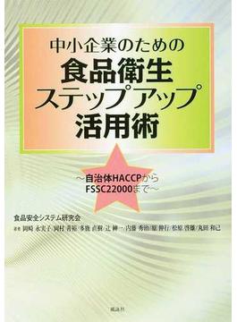 中小企業のための食品衛生ステップアップ活用術 自治体HACCPからFSSC22000まで
