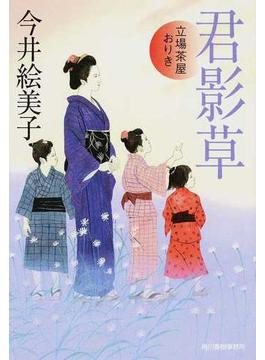君影草(ハルキ文庫)