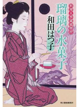 瑠璃の水菓子(ハルキ文庫)