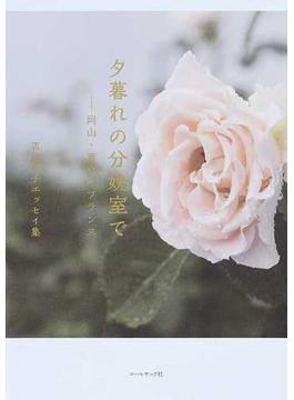 夕暮れの分娩室で 岡山・東京・フランス 吉田博子エッセイ集