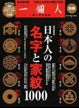 日本人の名字と家紋1000 完全保存版(BEST MOOK SERIES)
