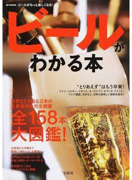 ビールがわかる本(e‐MOOK)