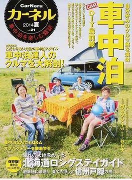 カーネル 車中泊を楽しむ雑誌 vol.21(2014夏) 車中泊CAR DIY最前線(CHIKYU-MARU MOOK)