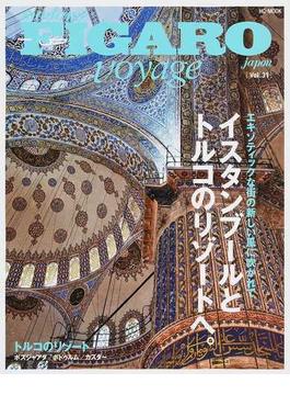 フィガロジャポンヴォヤージュ Vol.31 イスタンブールとトルコのリゾートへ。(HC-MOOK)