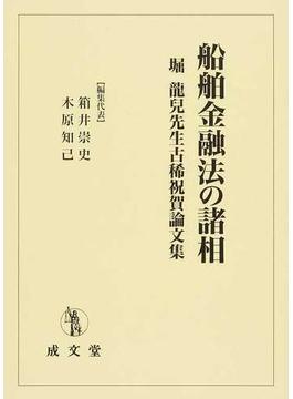 船舶金融法の諸相 堀龍兒先生古稀祝賀論文集
