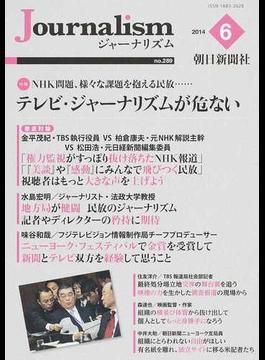 Journalism no.289(2014.6) 特集テレビ・ジャーナリズムが危ない