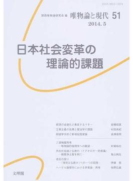 唯物論と現代 No.51(2014.5) 日本社会変革の理論的課題